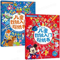 迪士尼儿童数独入门贴纸书 专注力训练3-4到5-6岁玩具幼儿数学思维幼儿园小学生数独一二三年级四五数读游戏贴纸书儿童益智