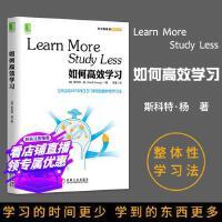 正版现货 如何高效学习learn more studyless1年完成麻省理工4年33门课程的整体性学习法中文版新增费曼