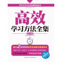 高效学习方法全集:初中版(升级修订版)