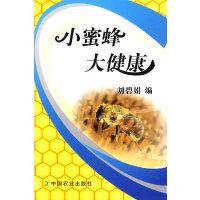 小蜜蜂大健康
