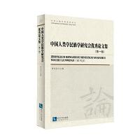 中国人类学民族学研究会优秀论文集(第一辑)