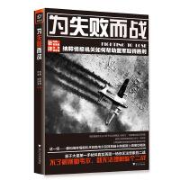 为失败而战:纳粹情报机关如何帮助盟军取得胜利