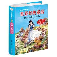 世界经典儿童读物 世界经典童话 经典故事绘本彩绘注音 3-6岁