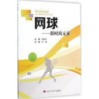 网球:新时尚元素 李彬 主编