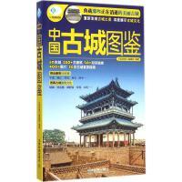 中国古城图鉴 《亲历者》编辑部 编著