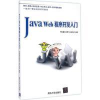 Java Web程序开发入门 传智播客高教产品研发部 编著   清华大学出版社