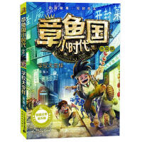 (升级版)章鱼国小时代2:学校大变样 9787556831555 章鱼 二十一世纪出版社
