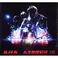 五月天-人生无限公司LIVE(3CD)( 货号:779865942)
