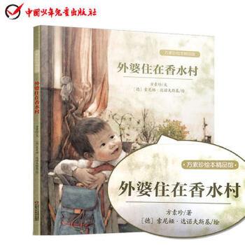 外婆住在香水村 方素珍绘本 儿童绘本2-3岁 绘本6-8 绘本故事书 幼儿园 绘本国外获奖 经典 儿童读物4-7精装硬皮壳书
