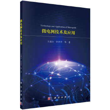微电网技术及应用