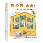 当心啊,小皮!――儿童安全和急救知识百科全书(精装版)