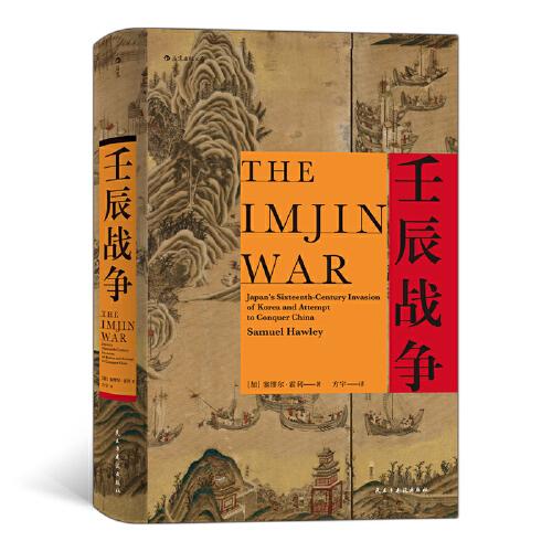 一场波及中国、日本、朝鲜,乃至东南亚诸国的大战