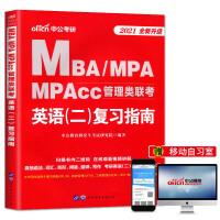 【多省包邮】中公2021版MBA MPA MPAcc管理类联考考试用书教材 英语二复习指南 考研管理类英语复习指南mb