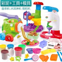 儿童橡皮泥模具工具套装彩泥手工制作粘土冰淇淋机玩具 女孩
