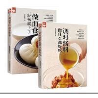 饺子 面饼 包子馒头 面条等各种经典面食做法大全 调对酱料做什么都好吃//酱汁酱料制作大全中餐常用酱汁家常酱料一本就够
