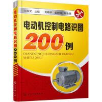 电动机控制电路识图200例 电动机控制线路书籍 电气控制电路 电路结构构造原理 电工书籍