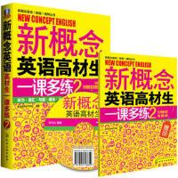 新概念英语高材生一课多练2 化学工业出版社