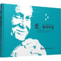 爱,如其所是 世界图书出版有限公司北京吧分公司