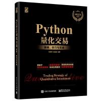 现货正版 Python量化交易策略技巧与实战 Python量化交易策略技巧 Python量化交易实战 JoinQuant