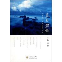 蓝天碧云,陈冲,百花文艺出版社9787530660034