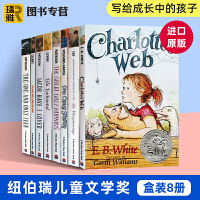 Newbery Award 纽伯瑞奖小说8册盒装 英文原版 Charlotte's Web夏洛的网 魔法灰姑娘 龙翼 养