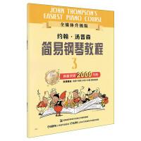 正版 约翰汤普森简易钢琴教程3 小汤姆森简易钢琴教程 约翰汤普森简易钢琴教 儿童钢琴初步教程 少儿钢琴入门书自学乐谱教材
