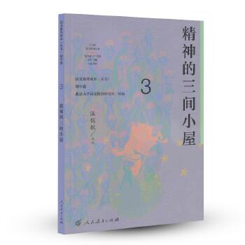 精神的三间小屋 语文素养读本(丛书)初中卷3  温儒敏主编