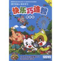 快乐巧连智(1-8精装版12碟装)DVD( 货号:7884351622)