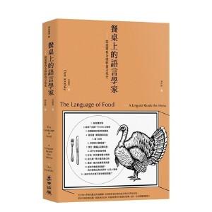 餐桌上的语言学家:从菜单看全球饮食文化史 港台正品原版图书 繁体中文 ISBN:9789863443513