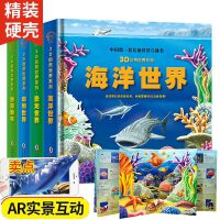 3D自然世界系列 立体书3-6岁 全套4册(恐龙世界+动物世界+海洋世界+热带雨林)幼儿科普图书6-12岁立体书儿童3d立体书翻翻书大百科全书海底世界儿童书看里面科学探索