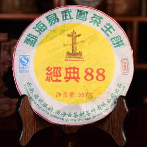 【42片一起拍】2007年易武古树生茶-经典88-干仓存放357克/片