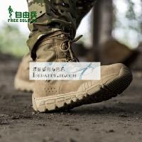 自由兵 装甲师中帮战术靴 春夏户外耐磨透气越野鞋 特战靴登山鞋