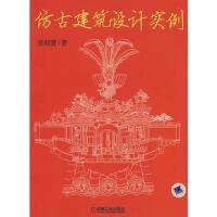 【旧书二手九成新】仿古建筑设计实例 张驭寰 9787111252887 机械工业出版社