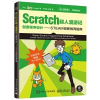 现货正版 Scratch超人漫游记 创意程序设计 STEAM创新教育指南 Scratch设计入门教程书籍 Scratc
