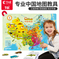儿童早教拼装玩具木质磁性中国地图拼图3-4-6岁女孩男孩亲子互动