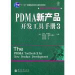 【新书店正版】PDMA新产品开发工具手册3,(美)格里芬,(美)塞莫尔梅尔,赵道致,电子工业出版社9787121127