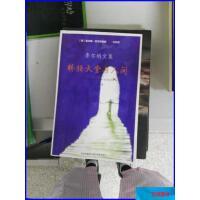 【二手8新正版】(正版现货1~)李尔纳文集 桥接天堂与人间978750