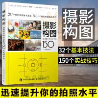 包邮 摄影构图 迅速提升照片水平的150个关键技法 摄影的诀窍 构图与用光摄影教程书籍人像摄影构图艺术数码单反摄影从入门