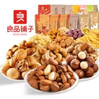 【良品铺子坚果炒货零食组合】炒货混合坚果休闲零食小吃