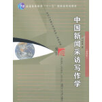 中国新闻采访写作学(新修版)(复旦博学・新闻与传播学系列)