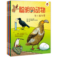 聪明的动物(4册)