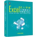Excel达人手册:从表格设计到数据可视化