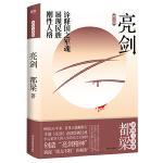 亮剑(20年增订版)