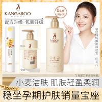 袋鼠妈妈 孕妇沐浴露 哺乳怀孕期专用护肤品小麦滋润沐浴乳液 敏感肌适用