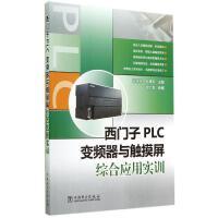 西门子PLC 变频器与触摸屏综合应用实训