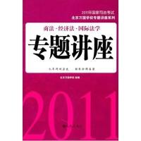 【旧书二手书正版8成新】2011年国家司法考试--商法・经济法・国际法学专题讲座 北京万国学校组 九州出版社 9787510808296