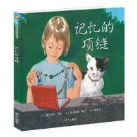 信谊世界精选图画书 记忆的项链(精)0-3-6岁幼儿精装绘本 经典卡通书籍 邦婷著儿童绘本 幼儿图画书籍 亲子绘本读物
