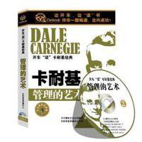 """汽车CD 开车""""读""""卡耐基经典 管理的艺术2CD碟片"""