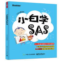 小白学SAS sas数据统计分析软件基础教程书籍 sas软件数据整理作图和制表从入门到精通 新手学代码编程 程序设计