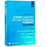 3D打印机/AutoCAD/UG/Creo/Solidworks产品模型制作自学教程 孙�� 人民邮电出版社 97871